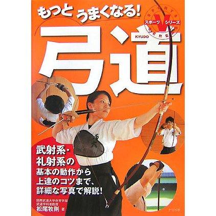 もっとうまくなる!弓道(スポーツシリーズ) [全集叢書]