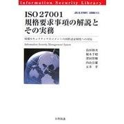 ISO27001規格要求事項の解説とその実務―情報セキュリティマネジメントの国際認証制度への対応 [単行本]