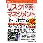 図解入門ビジネス 最新リスクマネジメントがよーくわかる本 第2版 (How-nual Business Guide Book) [単行本]