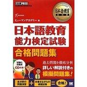 日本語教育教科書 日本語教育能力検定試験合格問題集 [単行本]
