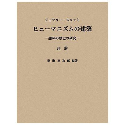 ヒューマニズムの建築―趣味の歴史の研究 注解 [単行本]