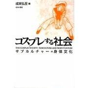 コスプレする社会―サブカルチャーの身体文化 [単行本]