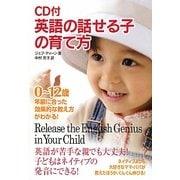 CD付 英語の話せる子の育て方 [単行本]