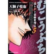 むこうぶち 5(近代麻雀コミックス) [コミック]