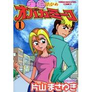 打姫オバカミーコ 1(近代麻雀コミックス) [コミック]