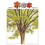 木の本 [絵本]