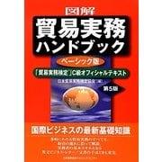 図解 貿易実務ハンドブックベーシック版「貿易実務検定」C級オフィシャルテキスト 第5版 [単行本]