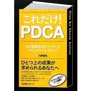 これだけ!PDCA―必ず結果を出すリーダーのマネジメント4ステップ [単行本]