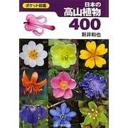 日本の高山植物400(ポケット図鑑) [図鑑]