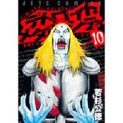 デトロイト・メタル・シティ 10(ジェッツコミックス) [コミック]