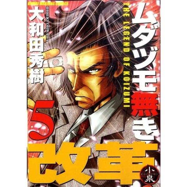 ムダヅモ無き改革 5(近代麻雀コミックス) [コミック]
