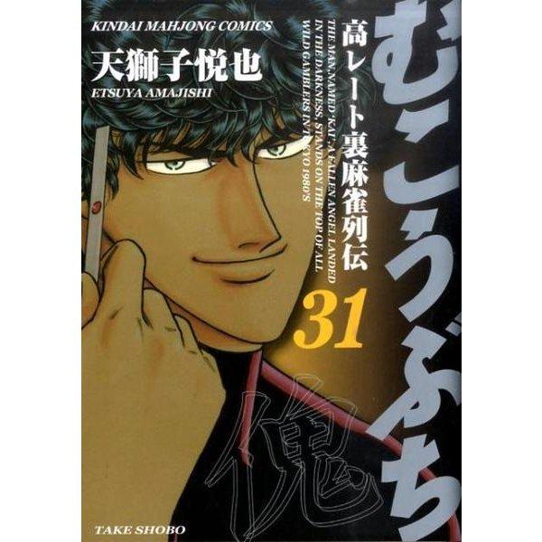 むこうぶち 31(近代麻雀コミックス) [コミック]