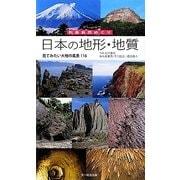 日本の地形・地質―見てみたい大地の風景116 列島自然めぐり [図鑑]