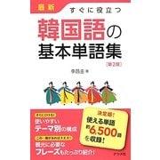 最新 すぐに役立つ韓国語の基本単語集 第2版 [単行本]