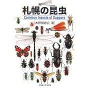 札幌の昆虫 [単行本]