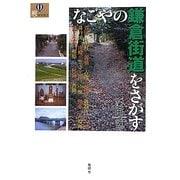 なごやの鎌倉街道をさがす(爽BOOKS) [単行本]