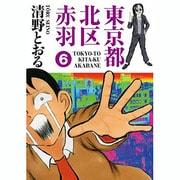 東京都北区赤羽 6(GAコミックススペシャル) [コミック]