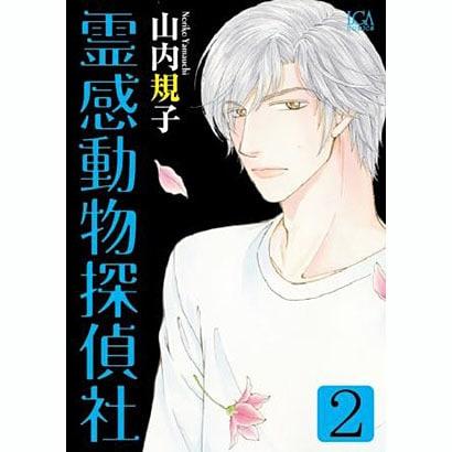 霊感動物探偵社 2(LGAコミックス) [コミック]