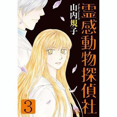 霊感動物探偵社 3(LGAコミックス) [コミック]