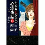あかりとシロの心霊夜話 14(LGAコミックス) [コミック]