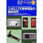 3.9G/LTE携帯電話の徹底研究―高速化、低遅延、周波数利用効率改善を実現する技術と測定(RFワールド〈No.17〉) [単行本]