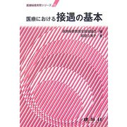 医療における接遇の基本(医療秘書実務シリーズ〈10〉) [単行本]