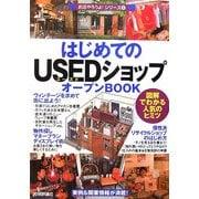 はじめてのUSEDショップオープンBOOK―図解でわかる人気のヒミツ(お店やろうよ!シリーズ〈8〉) [単行本]