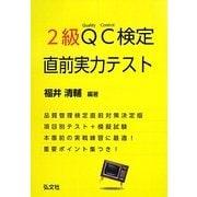 2級QC検定直前実力テスト [単行本]