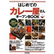 はじめての「カレー屋さん」オープンBOOK―図解でわかる人気のヒミツ(お店やろうよ!シリーズ〈20〉) [単行本]