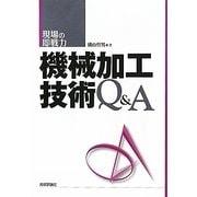 機械加工技術Q&A(現場の即戦力) [単行本]