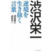 渋沢栄一―逆境を生き抜く言葉 [単行本]