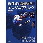 野生のエンジニアリング―タイ中小工業における人とモノの人類学 [単行本]