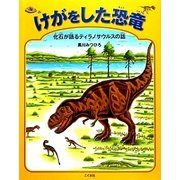 けがをした恐竜―化石が語るティラノサウルスの話 [絵本]