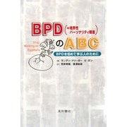 BPD(=境界性パーソナリティ障害)のABC―BPDを初めて学ぶ人のために [単行本]