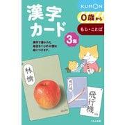 漢字カード 3集 第2版-0歳から [単行本]