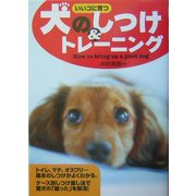 犬のしつけ&トレーニング―いいコに育つ [単行本]