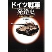 ドイツ戦車発達史―戦車ものしり大百科 新装版 [単行本]