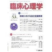 臨床心理学 Vol.9 No.5 [単行本]