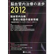 脳血管内治療の進歩〈2012〉脳血管内治療―技術と機器の最新情報―脳血管内治療ブラッシュアップセミナー2011 [単行本]