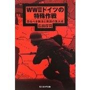 WW2ドイツの特殊作戦―恐るべき無法と無謀の集大成(光人社NF文庫) [文庫]