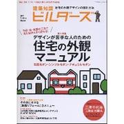 建築知識ビルダーズ No.4 (2011 Spring)(エクスナレッジムック) [ムックその他]