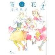青い花 4(Fx COMICS) [コミック]