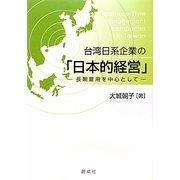 台湾日系企業の「日本的経営」―長期雇用を中心として [単行本]