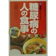 糖尿病の人の食事(健康21シリーズ〈1〉) [単行本]