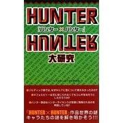 『ハンター×ハンター』大研究 [単行本]