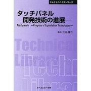タッチパネル―開発技術の進展 普及版 (CMCテクニカルライブラリー) [単行本]