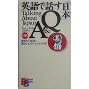 英語で話す「日本」Q&A 増補改訂第3版 (講談社バイリンガル・ブックス) [新書]