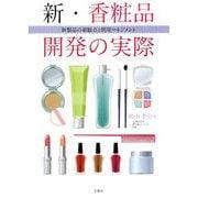 新・香粧品開発の実際―新製品の着眼点と開発マネジメント [単行本]