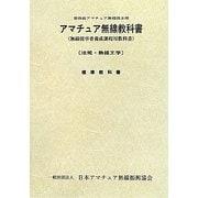 アマチュア無線教科書 (法規・無線工学)標準教科書 第四級アマチュア無線技士用 [単行本]