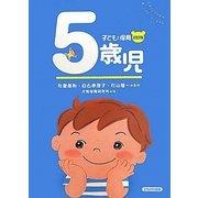 子どもと保育 5歳児 改訂版 [全集叢書]